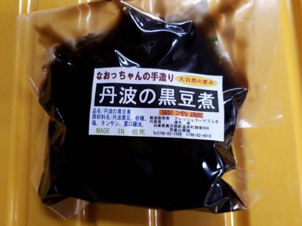 丹波の黒豆煮 150g 1パック