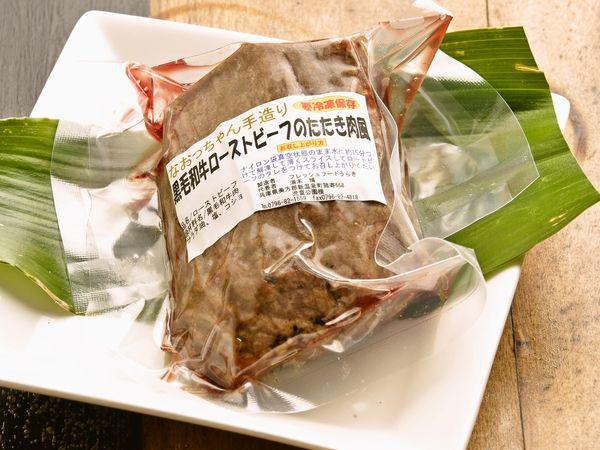 黒毛和牛ローストビーフのたたき肉風 冷蔵 1ブロック(150g~300g) 100g単位